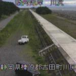 駿河海岸川尻ライブカメラ(静岡県吉田町川尻)
