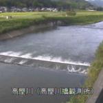 高屋川高屋川観測所ライブカメラ(京都府京丹波町豊田)