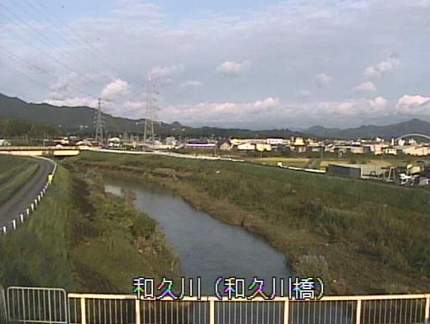 和久川和久川橋ライブカメラは、京都府福知山市奥野部の和久川橋に設置された和久川が見えるライブカメラです。