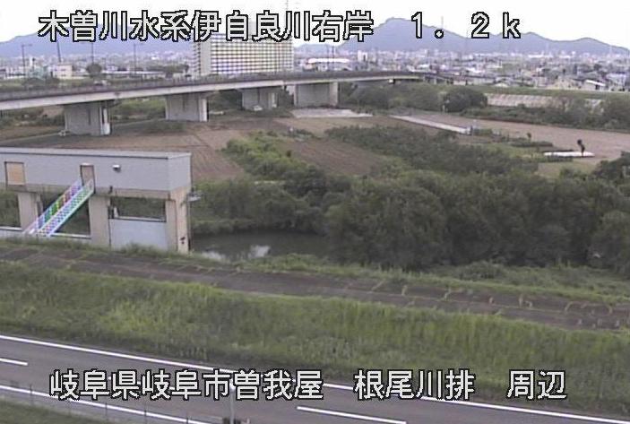 伊自良川根尾川排水機場ライブカメラは、岐阜県岐阜市曽我屋の根尾川排水機場に設置された伊自良川が見えるライブカメラです。