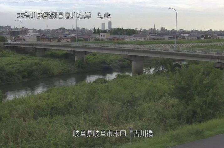 伊自良川古川橋ライブカメラは、岐阜県岐阜市木田の古川橋に設置された伊自良川が見えるライブカメラです。