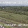 揖斐川防災ステーションライブカメラ(岐阜県大垣市馬の瀬町)