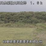 牧田川根古地ライブカメラ(岐阜県養老町根古地)