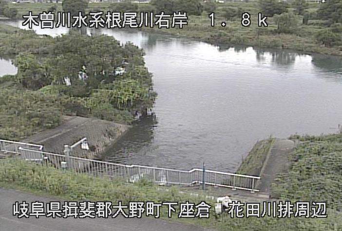 根尾川花田川排水機場ライブカメラは、岐阜県大野町下座倉の花田川排水機場に設置された根尾川が見えるライブカメラです。