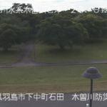 木曽川防災ステーションライブカメラ(岐阜県羽島市下中町)