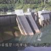 横山ダムダム湖左岸ライブカメラ(岐阜県揖斐川町東横山)