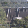 横山ダム放流口ライブカメラ(岐阜県揖斐川町東横山)