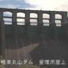 丸山ダム管理所屋上ライブカメラ(岐阜県八百津町八百津)