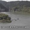 丸山ダム諸田公園ライブカメラ(岐阜県八百津町八百津)