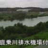 矢作川新鹿乗川排水機場ライブカメラ(愛知県安城市木戸町)