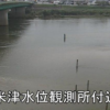 矢作川米津水位観測所ライブカメラ(愛知県西尾市米津町)