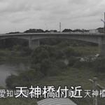 矢作川天神橋ライブカメラ(愛知県岡崎市西蔵前町)
