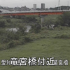 矢作川竜宮橋ライブカメラ(愛知県豊田市野見町)
