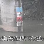 矢作川奥矢作橋ライブカメラ(岐阜県恵那市串原)