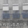 矢作ダム下流付近ライブカメラ(愛知県豊田市閑羅瀬町)