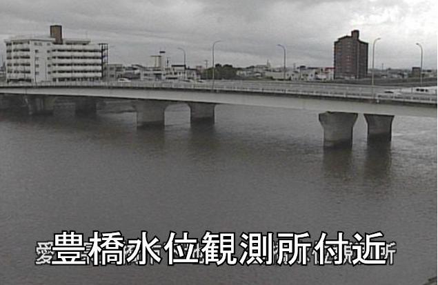 豊川豊橋水位観測所ライブカメラは、愛知県豊橋市下地町の豊橋水位観測所に設置された豊川が見えるライブカメラです。