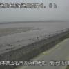 菊池川河口ライブカメラ(熊本県玉名市大浜町)