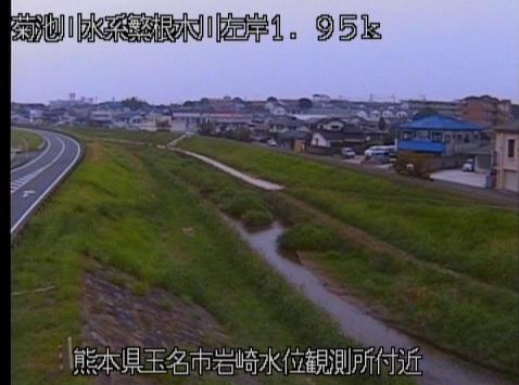 繁根木川岩崎ライブカメラは、熊本県玉名市岩崎の岩崎水位観測所に設置された繁根木川が見えるライブカメラです。