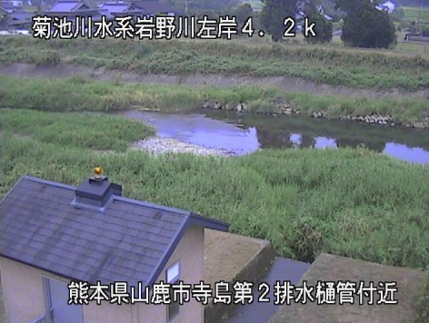 岩野川津留ライブカメラは、熊本県山鹿市寺島の津留(第2排水樋管付近)に設置された岩野川が見えるライブカメラです。