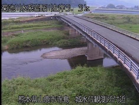 岩野川城ライブカメラは、熊本県山鹿市寺島の城水位流量観測所(城水位観測所)付近に設置された岩野川が見えるライブカメラです。