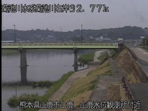 菊池川山鹿ライブカメラは、熊本県山鹿市山鹿の山鹿水位観測所に設置された菊池川が見えるライブカメラです。