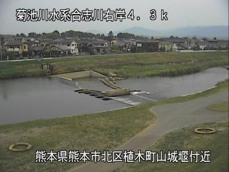 合志川山城ライブカメラは、熊本県熊本市北区の山城(山城堰付近)に設置された合志川が見えるライブカメラです。