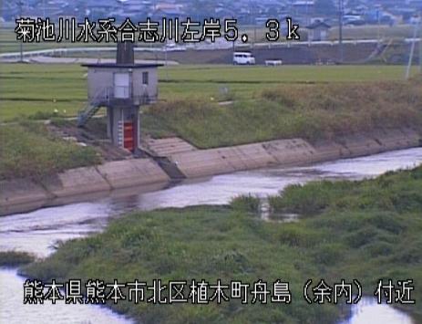 合志川舟島ライブカメラは、熊本県熊本市北区の舟島(余内)に設置された合志川が見えるライブカメラです。