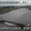 合志川宝田ライブカメラ(熊本県熊本市北区)