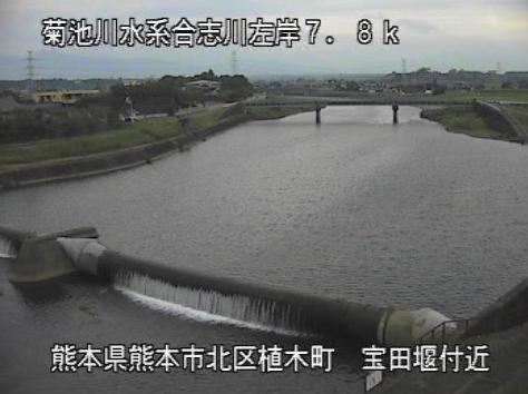 合志川宝田ライブカメラは、熊本県熊本市北区の宝田(宝田堰付近)に設置された合志川が見えるライブカメラです。
