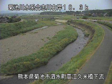合志川高江久米ライブカメラは、熊本県菊池市泗水町の高江久米(久米橋下流)に設置された合志川が見えるライブカメラです。