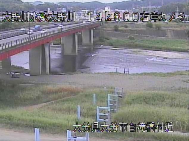 大野川白滝橋ライブカメラは、大分県大分市中戸次の白滝橋(白滝橋水位観測所)に設置された大野川が見えるライブカメラです。