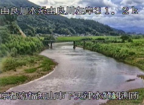 由良川下天津水質監視所ライブカメラは、京都府福知山市下天津の下天津水質監視所に設置された由良川が見えるライブカメラです。