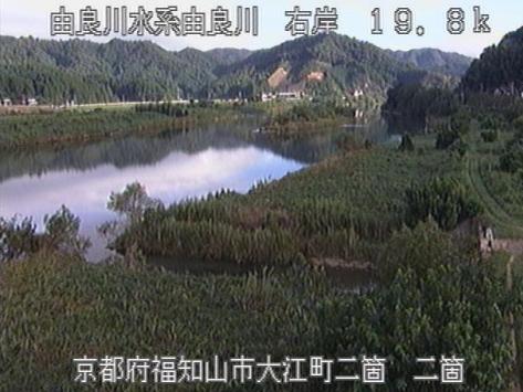 由良川二箇ライブカメラは、京都府福知山市大江町の二箇に設置された由良川が見えるライブカメラです。