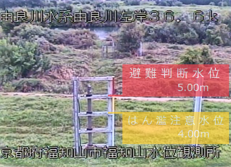 由良川福知山水位観測所ライブカメラは、京都府福知山市寺の福知山水位観測所に設置された由良川が見えるライブカメラです。