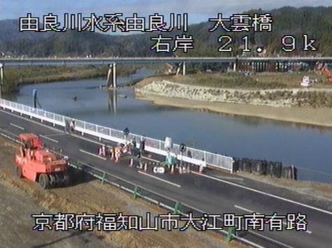 由良川大雲橋ライブカメラは、京都府福知山市大江町の大雲橋に設置された由良川が見えるライブカメラです。