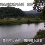 円山川鶴岡橋下流側ライブカメラ(兵庫県豊岡市日高町)