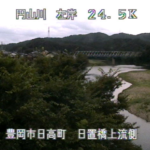 円山川日置橋上流ライブカメラ(兵庫県豊岡市日高町)