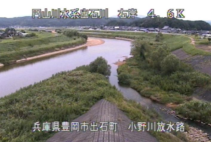 出石川小野川放水路ライブカメラは、兵庫県豊岡市出石町の小野川放水路に設置された出石川が見えるライブカメラです。