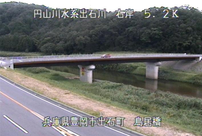 出石川鳥居橋ライブカメラは、兵庫県豊岡市出石町の鳥居橋に設置された出石川が見えるライブカメラです。