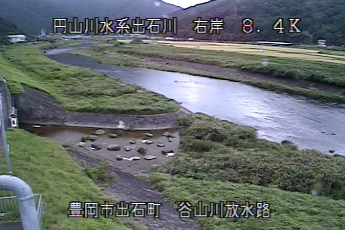 出石川谷山川放水路ライブカメラは、兵庫県豊岡市出石町の谷山川放水路に設置された出石川が見えるライブカメラです。