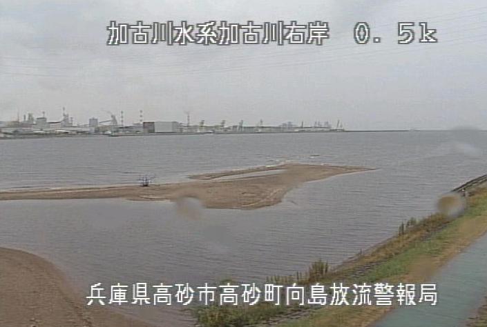 加古川藍屋ライブカメラは、兵庫県高砂市高砂町の藍屋(向島放流警報局)に設置された加古川が見えるライブカメラです。