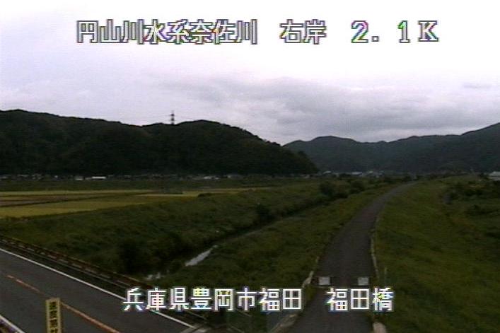 奈佐川福田橋ライブカメラは、兵庫県豊岡市福田の福田橋に設置された奈佐川が見えるライブカメラです。
