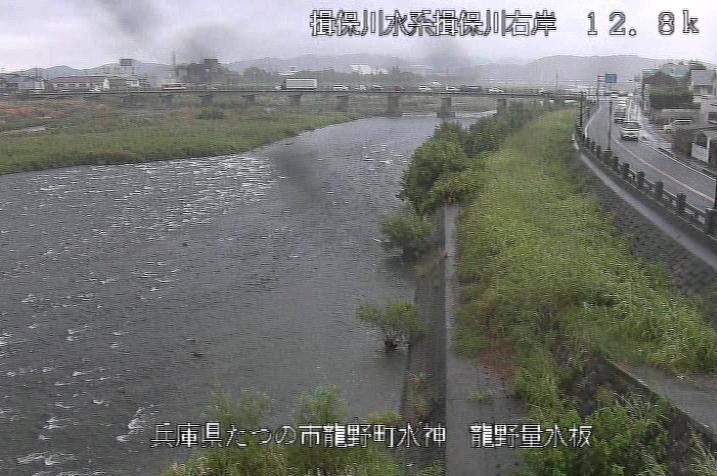 揖保川龍野ライブカメラは、兵庫県たつの市龍野町の龍野雨量観測所に設置された揖保川が見えるライブカメラです。