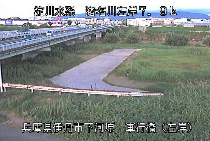 猪名川軍行橋左岸ライブカメラは、兵庫県伊丹市下河原の軍行橋左岸に設置された猪名川が見えるライブカメラです。