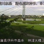 猪名川神津大橋上流ライブカメラ(兵庫県伊丹市森本)