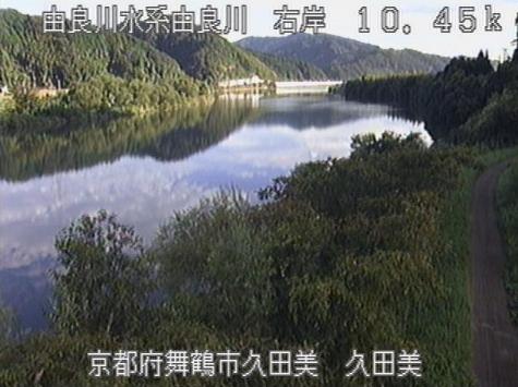 由良川久田美ライブカメラは、京都府舞鶴市の久田美に設置された由良川が見えるライブカメラです。