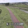菊川若宮樋管ライブカメラ(静岡県菊川市西横地)
