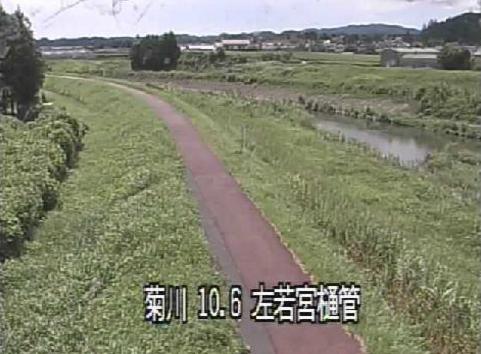 菊川若宮樋管ライブカメラは、静岡県菊川市西横地の若宮樋管に設置された菊川が見えるライブカメラです。