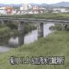 菊川加茂水位観測所ライブカメラ(静岡県菊川市加茂)