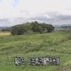 牛淵川黒沢樋門ライブカメラ(静岡県菊川市下平川)
